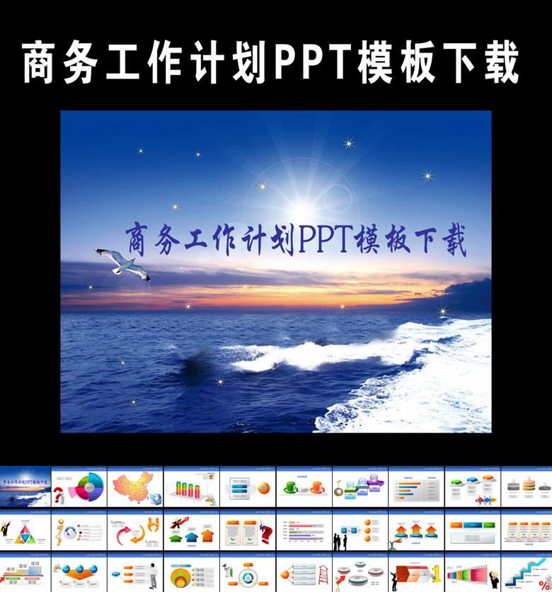 商务动态PPT模板素材下载