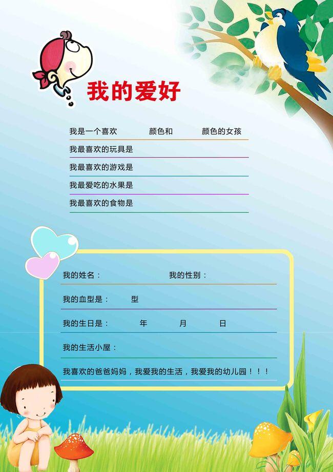学生简历|ppt 升学简历 成长记录册/档案/相册 > 儿童成长档案成长