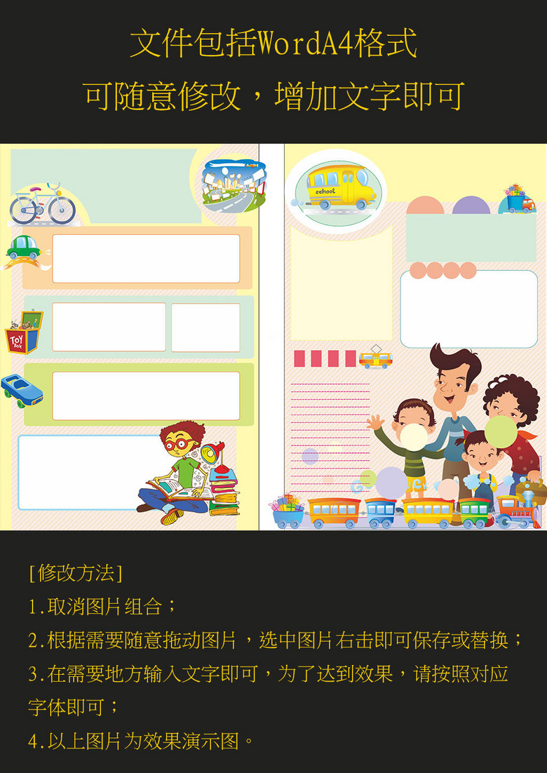 word手抄报模板家园新闻生活小报图片下载doc素材 暑假手抄报