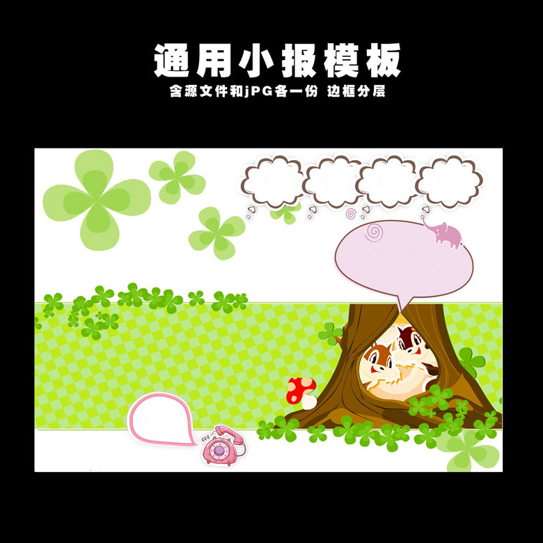 可爱松鼠卡通电子小报图片下载psd素材 科学手抄报