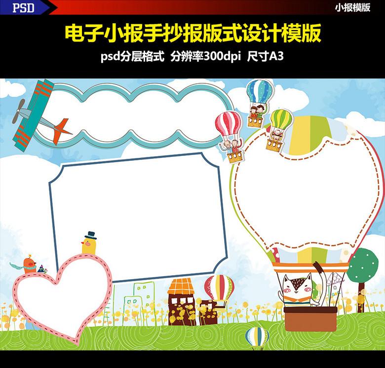 小学生幼儿园读书教学小报手抄报边框模板