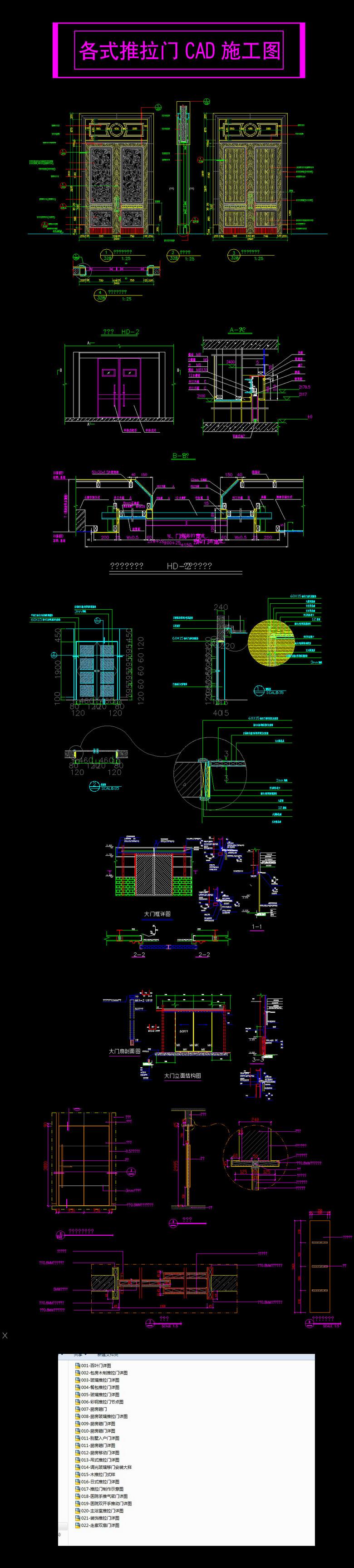 装修设计推拉门cad施工图平面图下载(图片4.81mb)__全