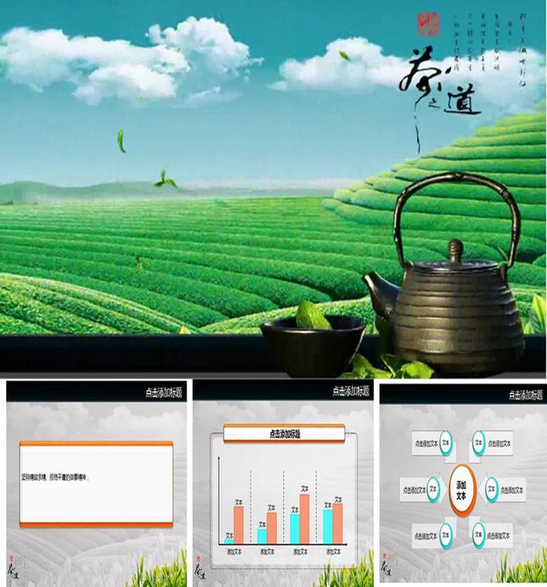 关于茶叶行业的PPT模板