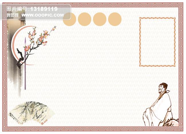 ppt 背景 背景图片 边框 单票 模板 票 票据 设计 相框 650_469