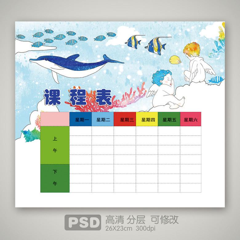 水粉海边小学卡通小学生课程表振安长安镇天使东莞图片