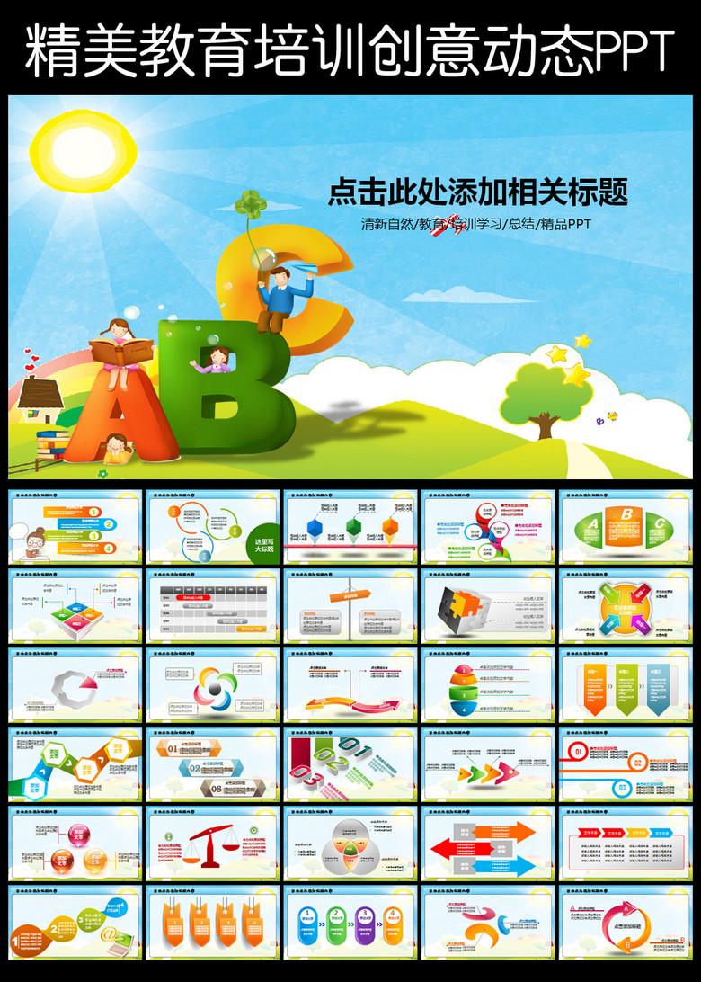 卡通儿童教育课件幼儿园英语培训PPT模板下载 11.02MB 教育课件PPT大全 教育培训PPT