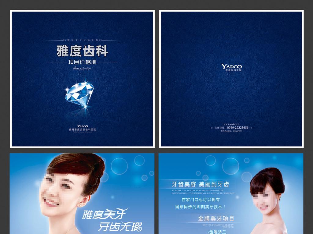 平面|广告设计 画册设计 产品画册(整套) > 口腔牙齿美容画册宣传册图片