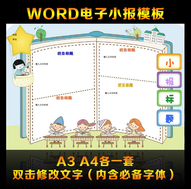 课堂WORD电子小报模板