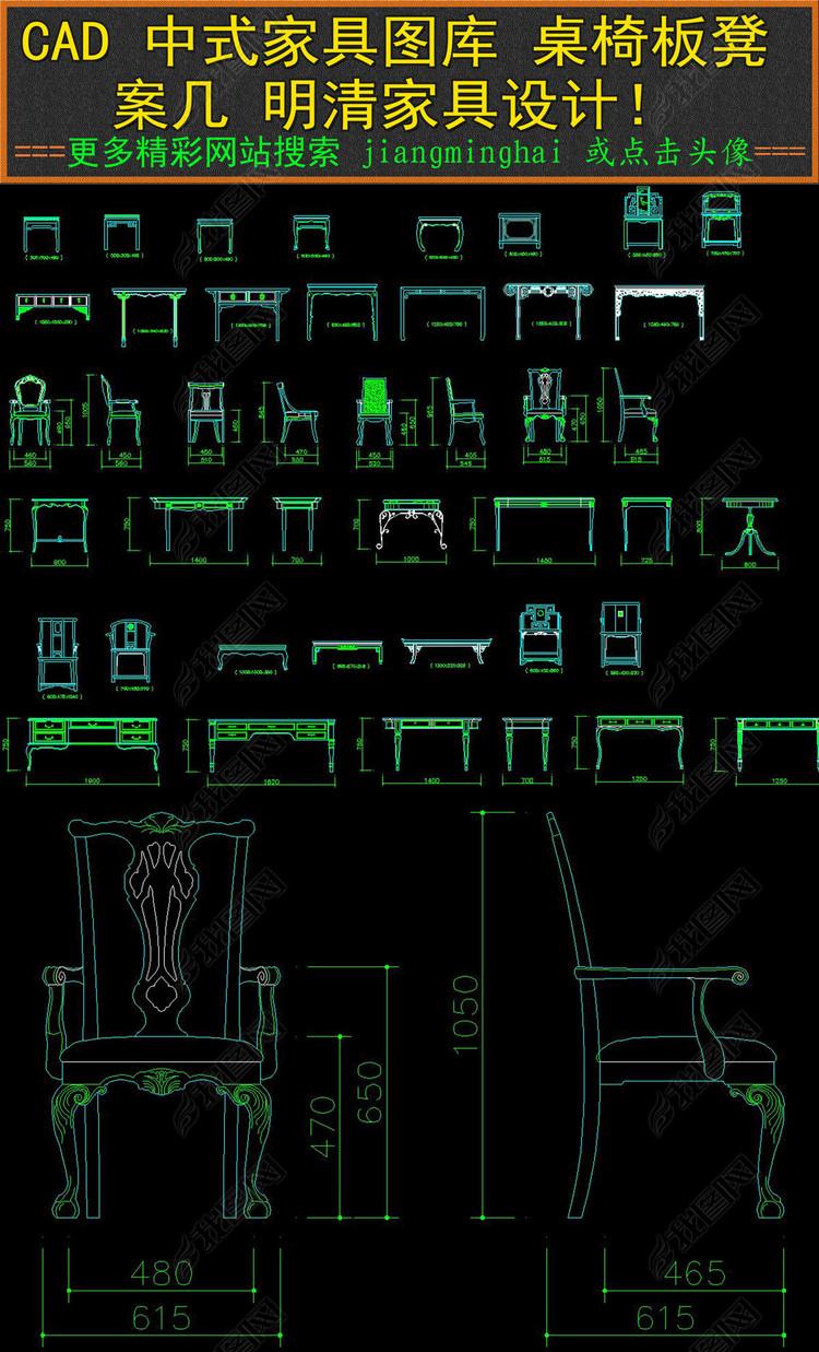 CAD中式家具图库桌椅板凳案几明清家具