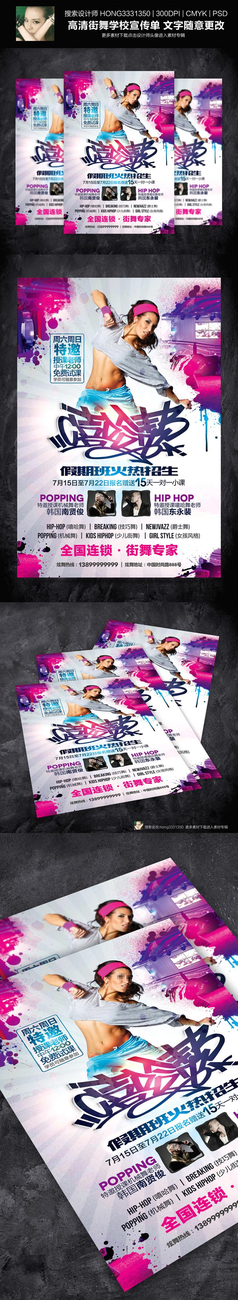 街舞招生宣传单舞蹈培训班海报表演大赛背景