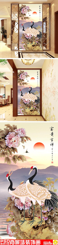 富贵吉祥牡丹画国画仙鹤图中式玄关背景墙