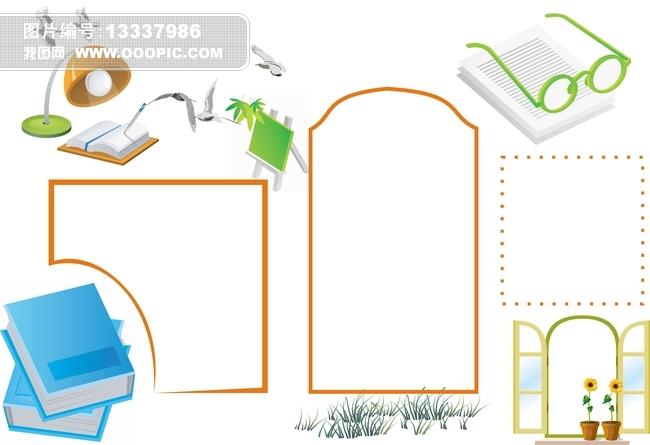 科技与学习手抄小报电子模板
