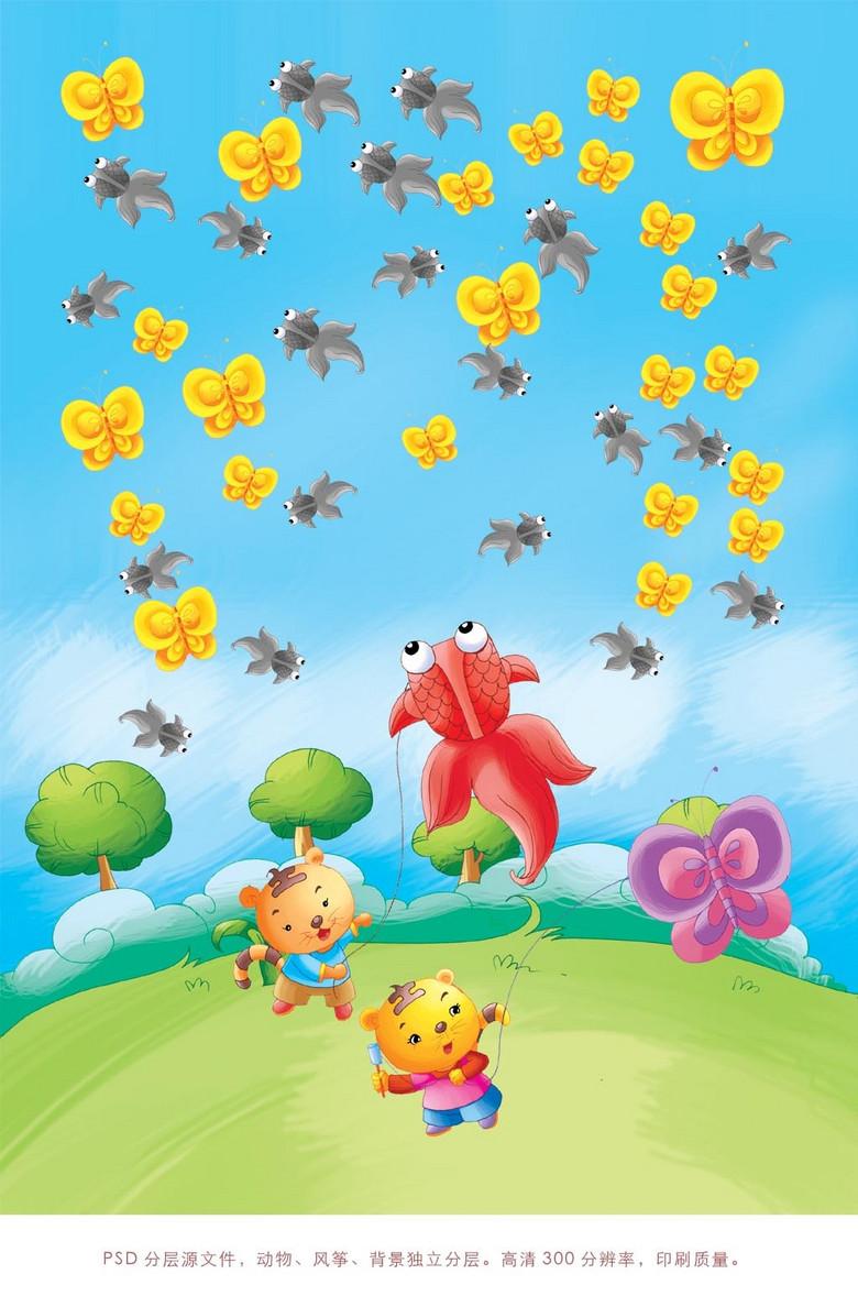 高清大图下载放风筝小熊金鱼蝴蝶草地背景树图片