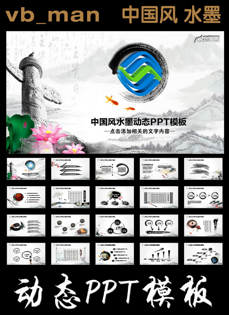 中国风中国移动通信动态PPT模板下载