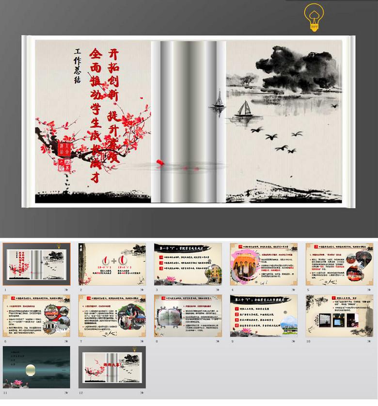 有声动态古典ppt模板下载 14.90MB 中国风PPT大全 其他PPT图片