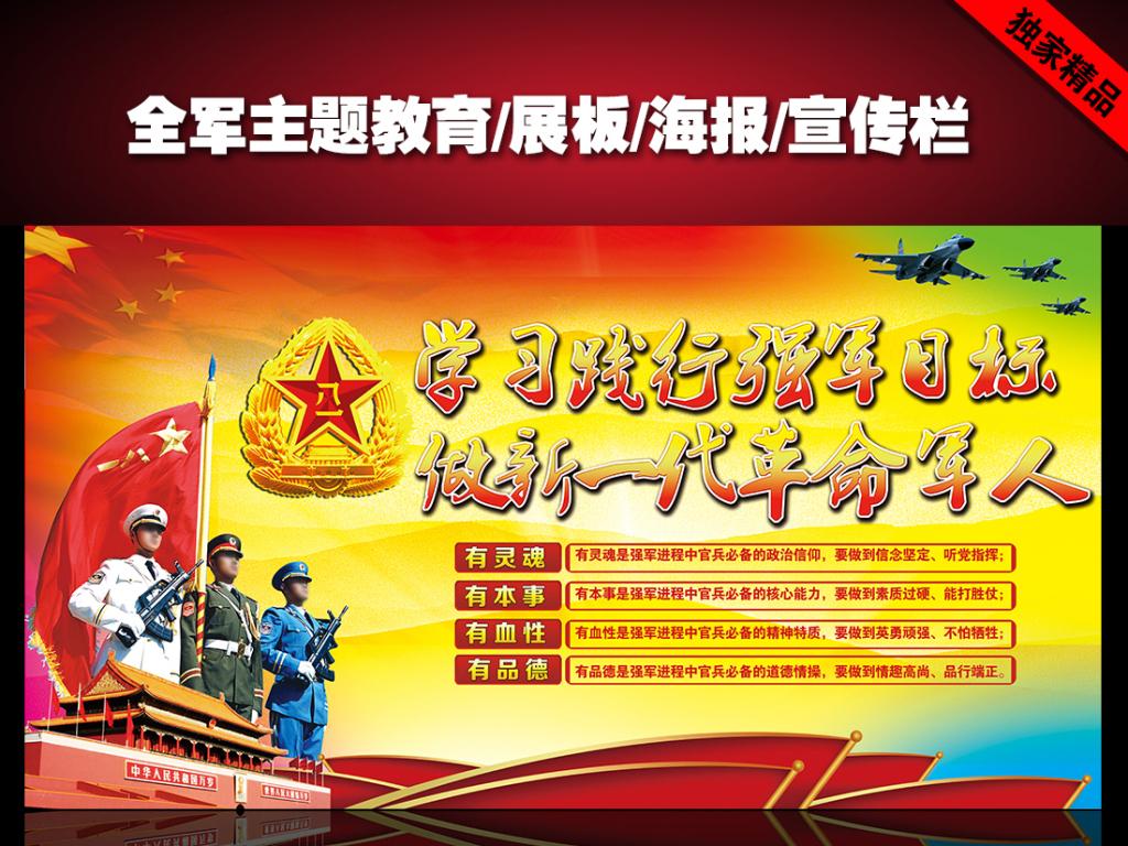 部队军队军队军营国防教育八一边防连队文化海报素材图片展板海报板报