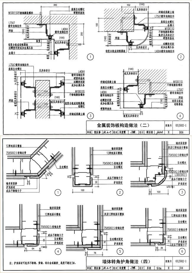 室内设计节点大样图国家标准pdf格式
