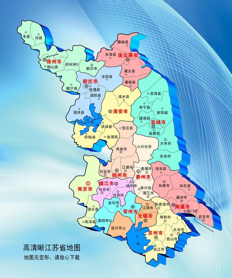 江苏省地图