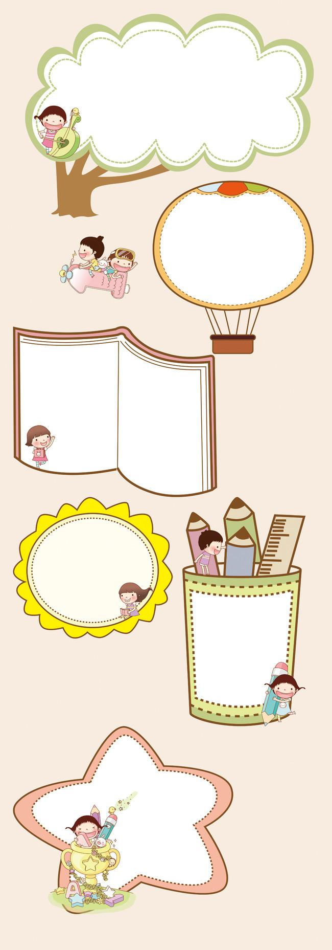 手抄报|小报 其他 其他 > 小报手抄报相册边框素材合集  版权图片