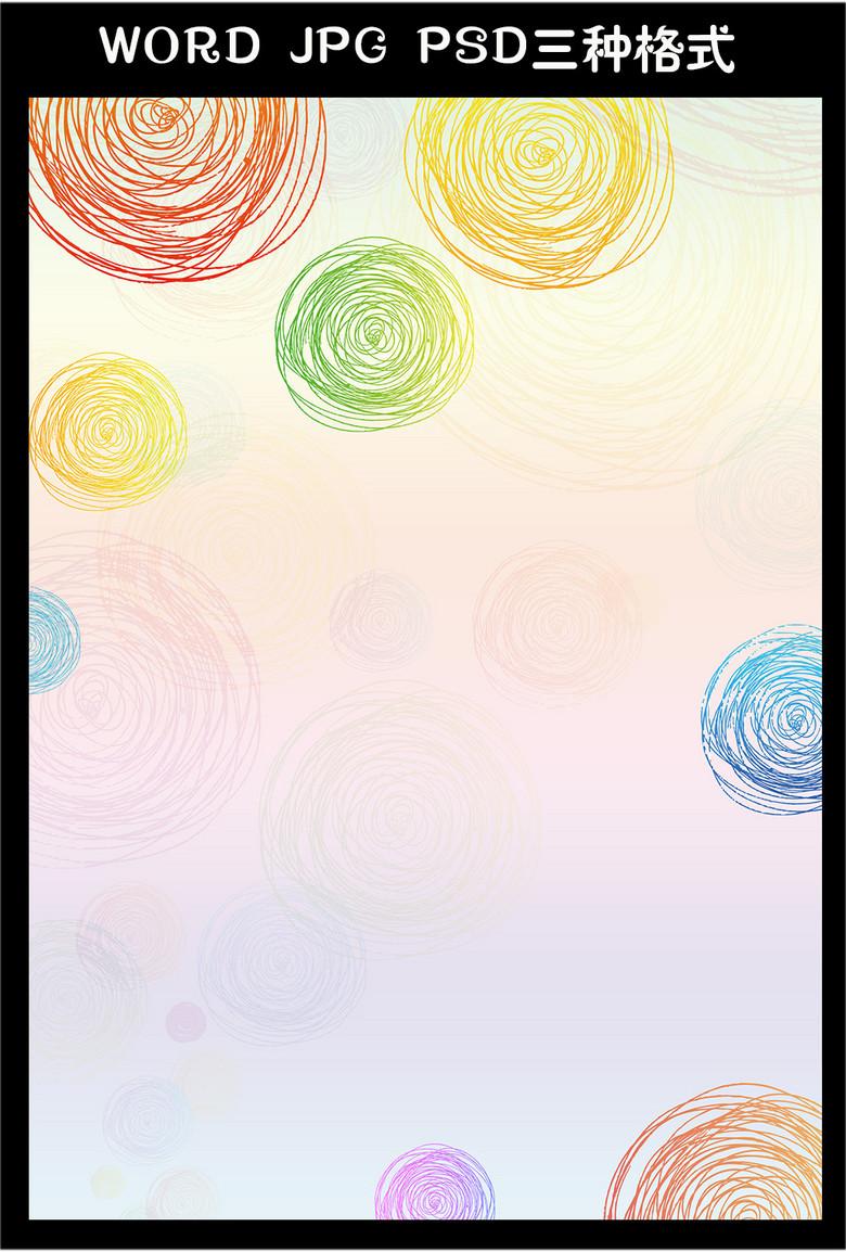 手绘线条抽象艺术信纸背景