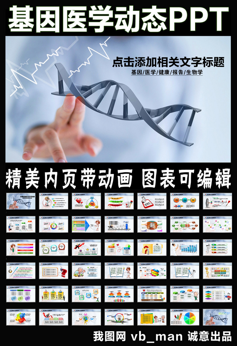 A化学实验生命生物学PPT模板