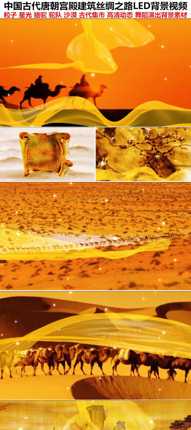 中国古代唐朝宫殿丝绸之路led背景视频