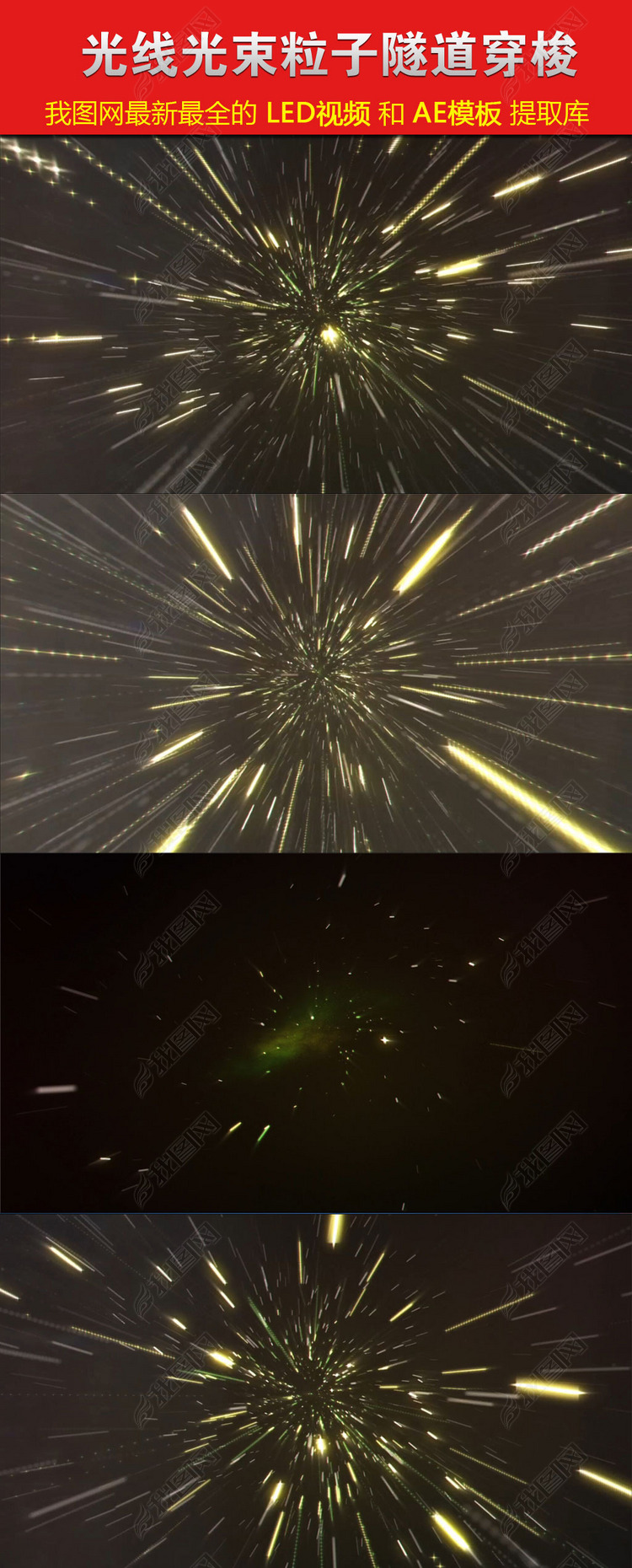 动感光线光束隧道穿梭视频特效素材