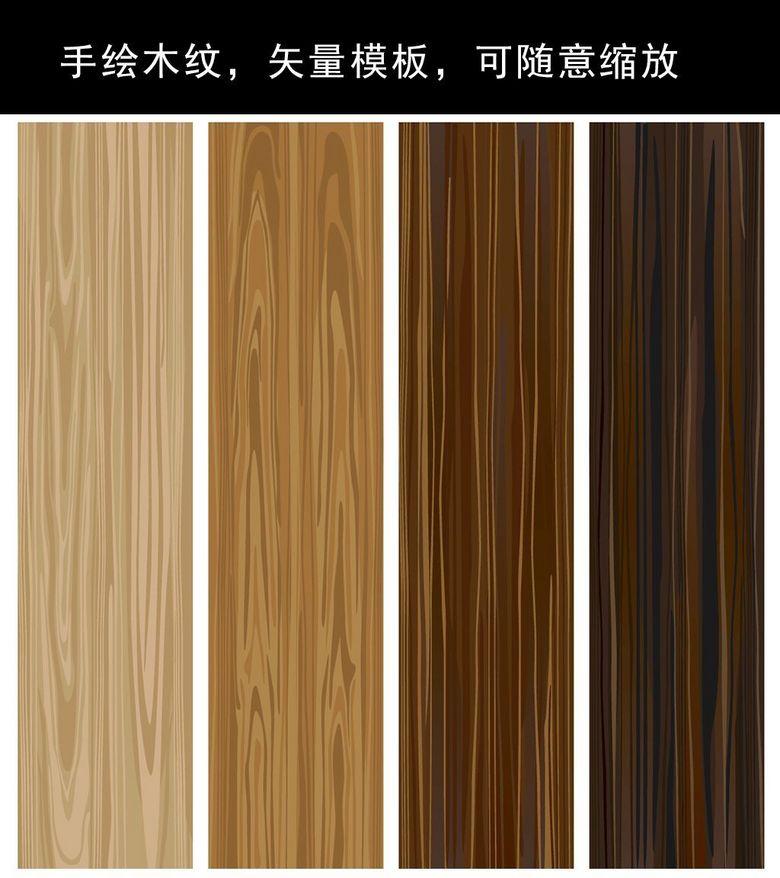 手绘木材纹理木板贴图木纹贴图矢量素材图片