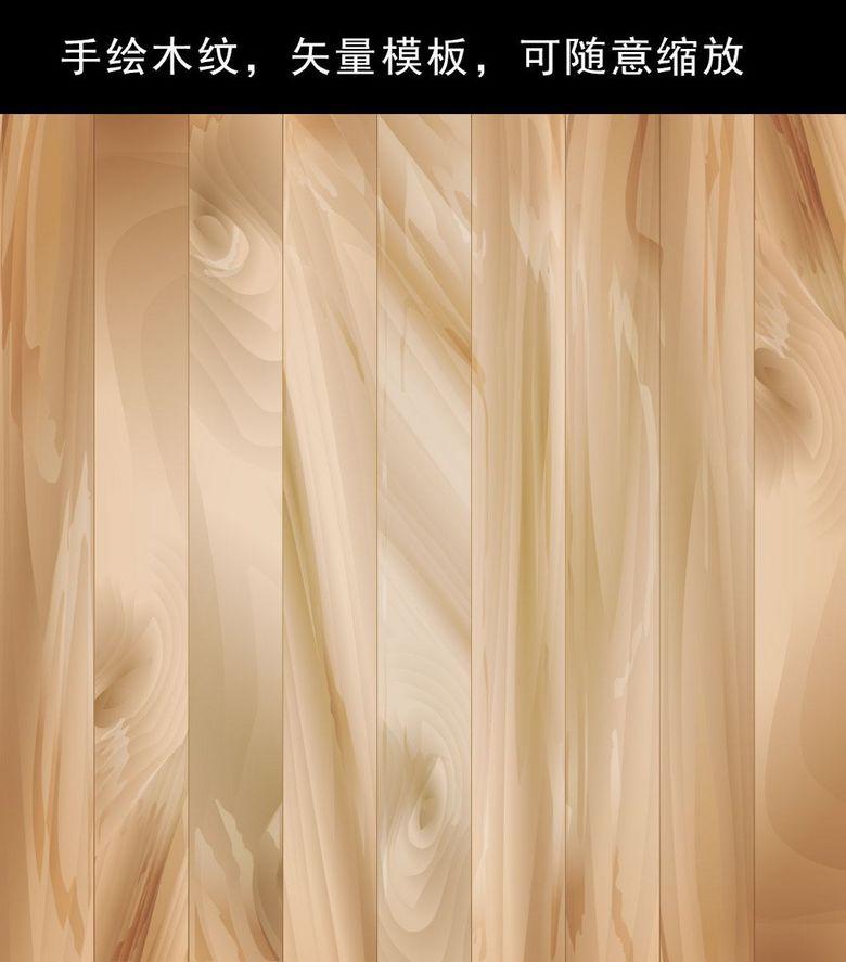 手绘木纹矢量模板木板纹理贴图木纹贴图图片