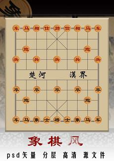 <strong>中国象棋</strong>棋盘