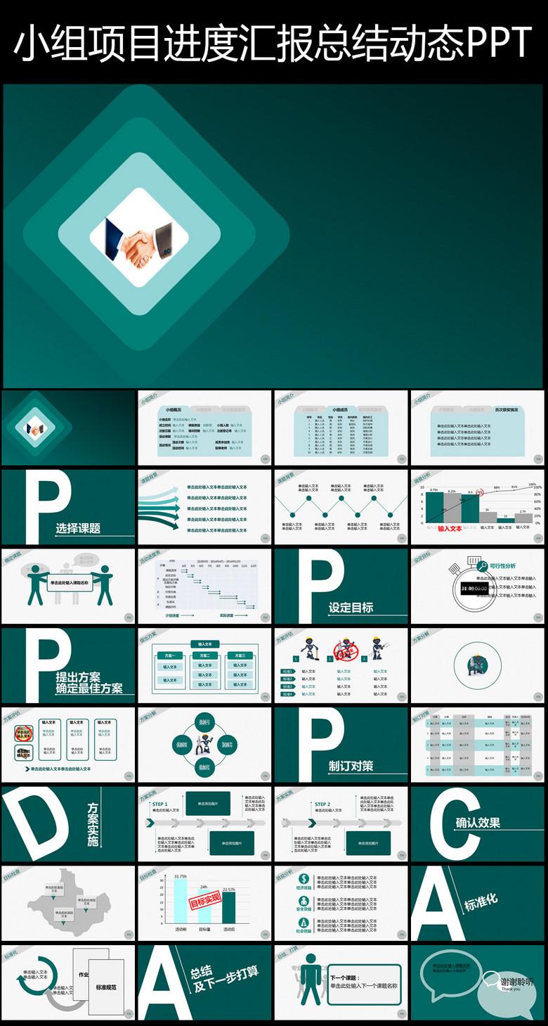 小组项目进度汇报动态PPT模板
