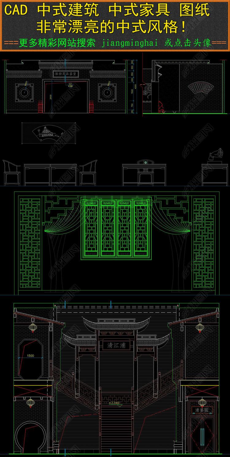 中式建筑CAD中式家具图纸