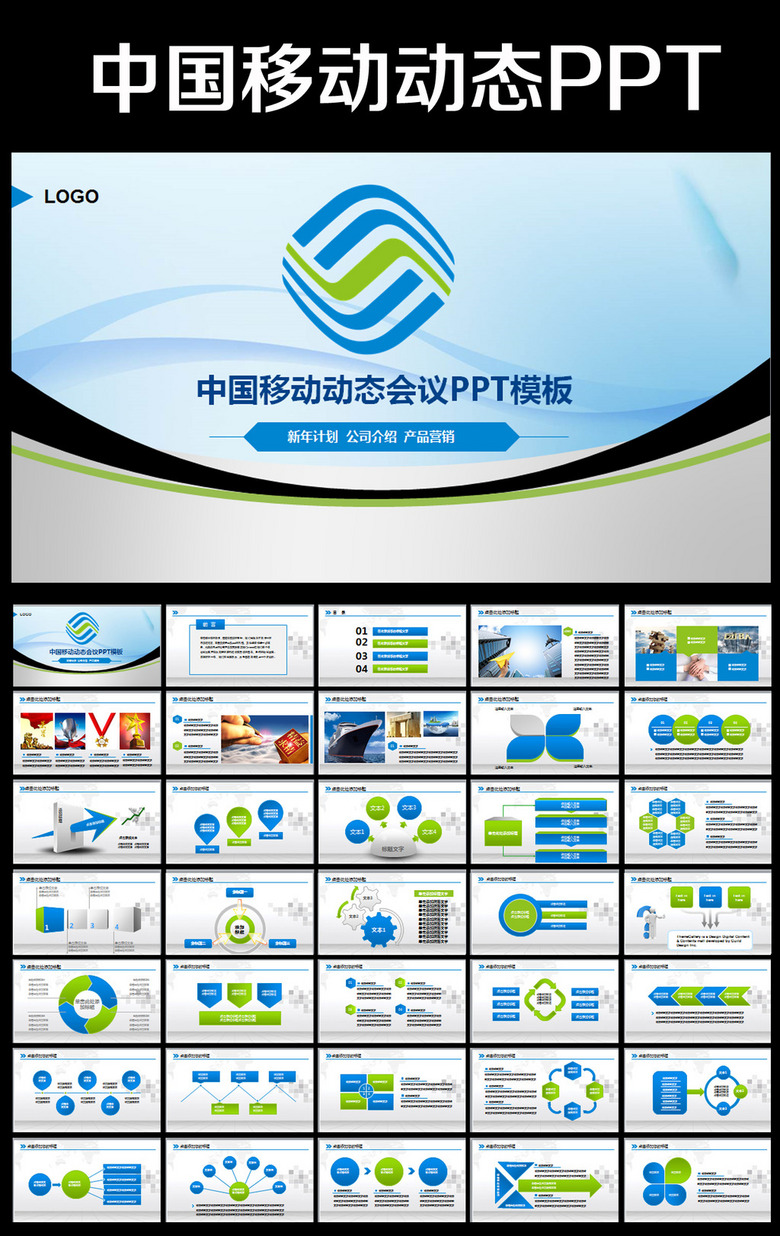 4G中国移动通信手机网络动态PPT模板下载 7.78MB 其他大全 其他PPT