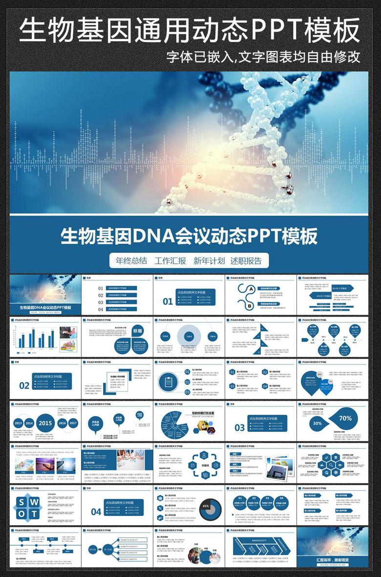 生物学化学实验基因DNA生命PPT模板下载 42.84MB 医药医疗PPT大全 其他PPT
