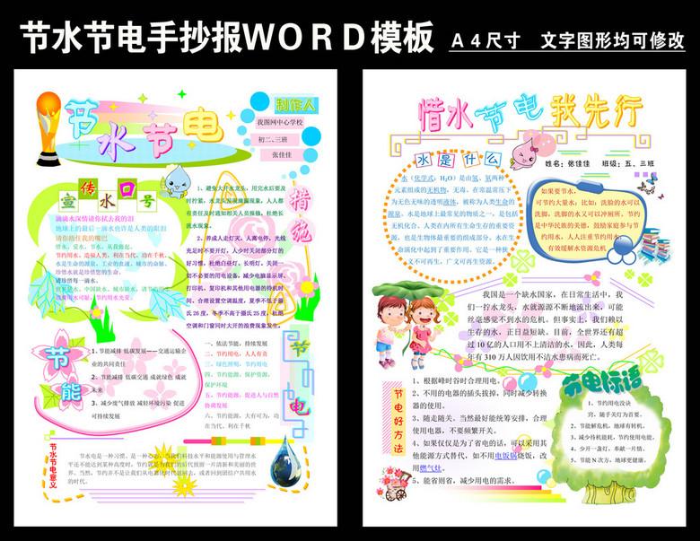 小学生节水节电手抄报边框word模板