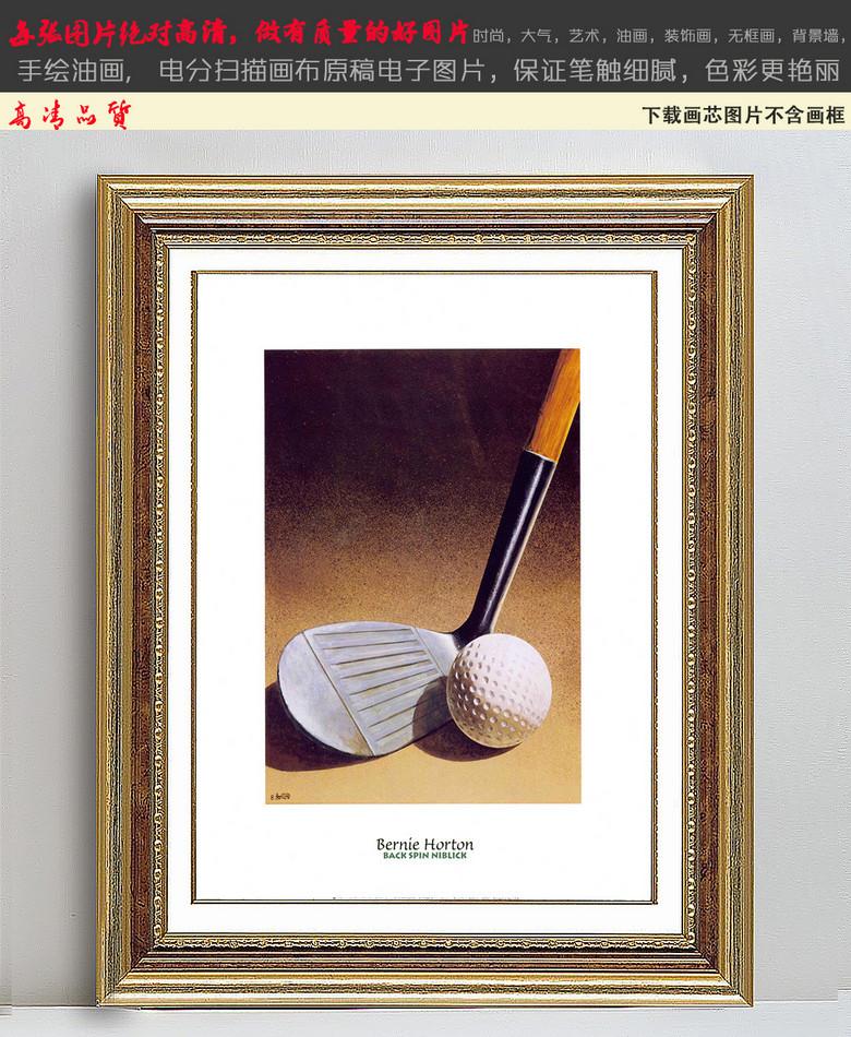 高尔夫高清静物油画装饰画2图片