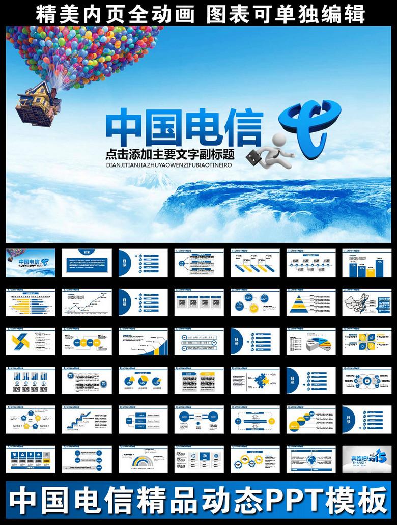 动态中国电信PPT模板模版下载