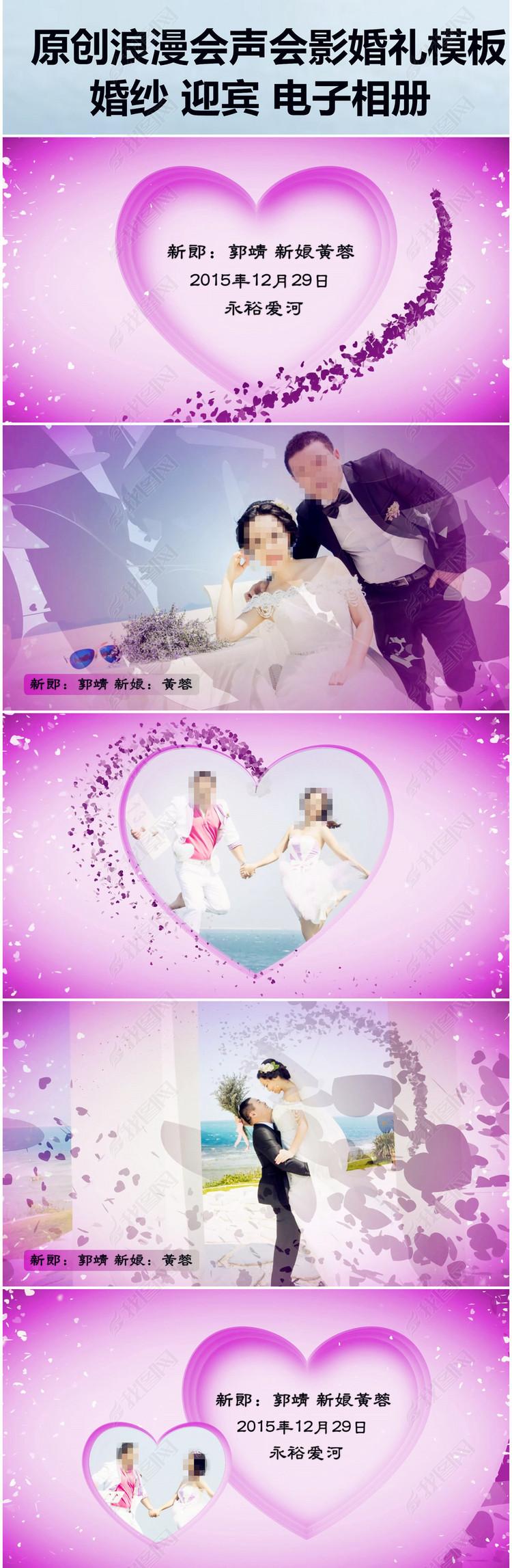 会声会影婚礼视频模板婚纱电子相册模板
