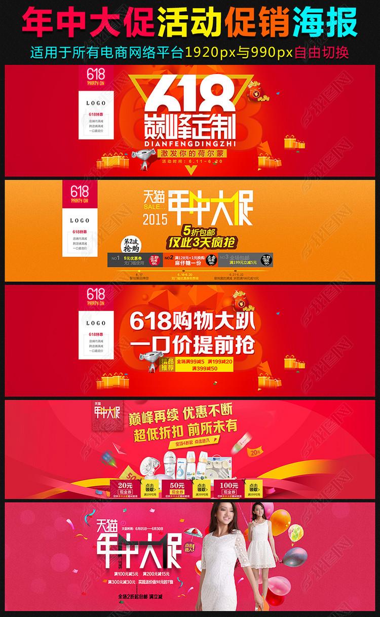 淘宝天猫京东618年中大促活动海报首页
