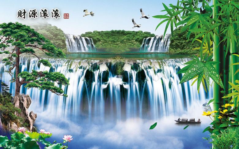 财源滚滚流水生财迎客松山水风景效果图 13544632 中式电视背景墙效图片
