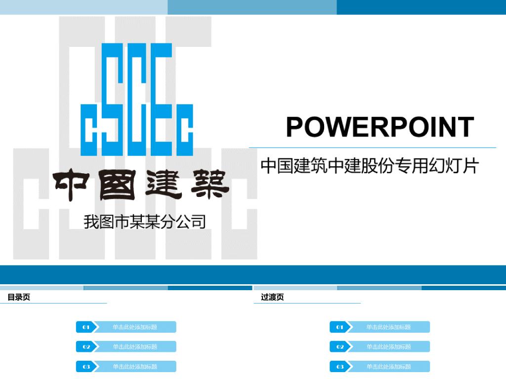 中国建筑中建股份工程施工动态PPT