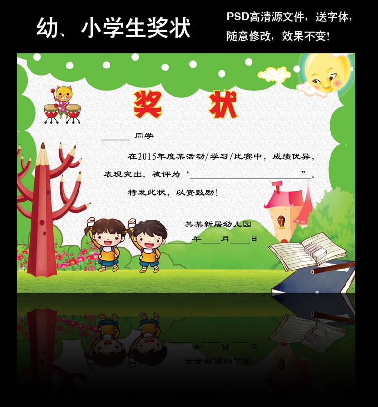 绿色环保幼儿园小学奖状模板