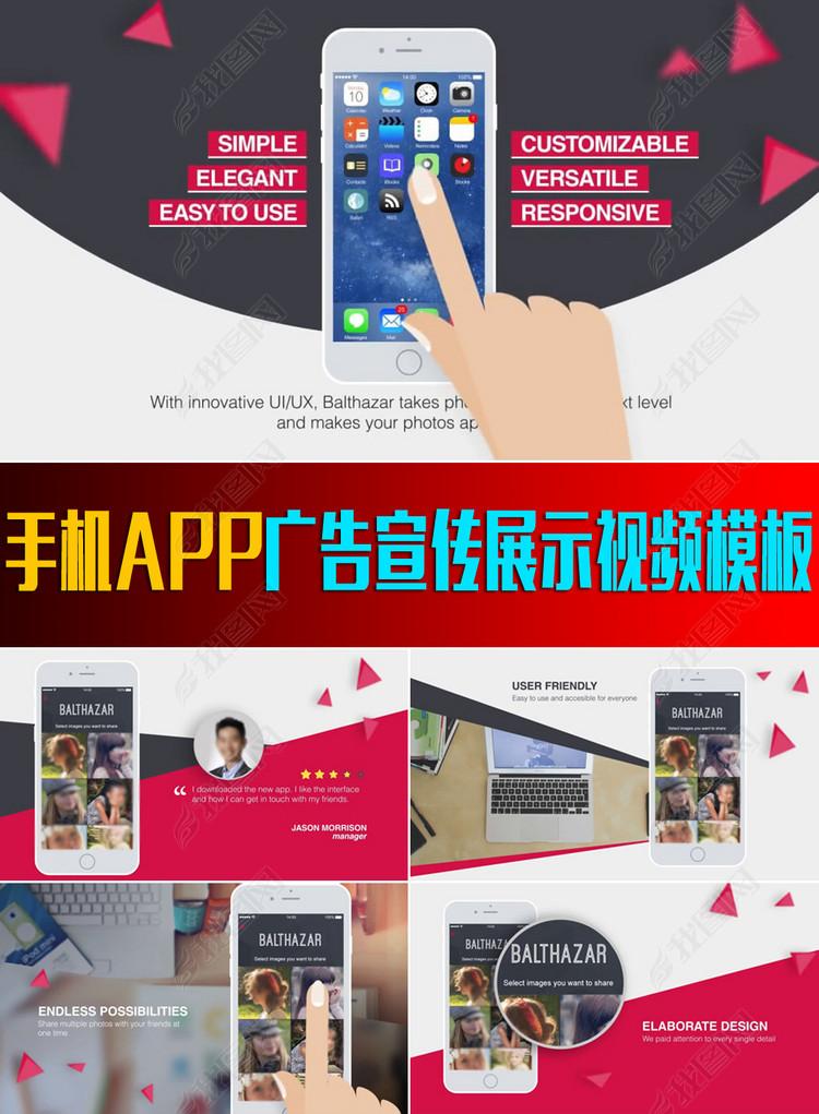 手机APP应用程序广告宣传展示视频模板