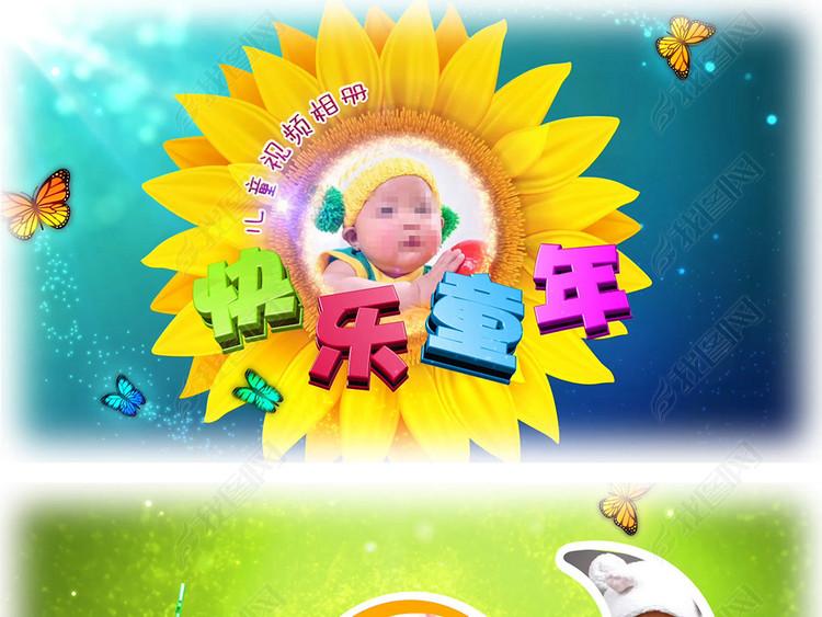 儿童成长相册生日快乐视频AE模板设计