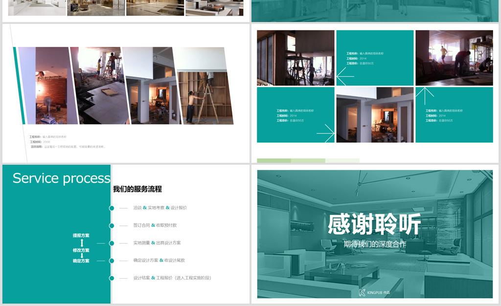 室内装饰公司案例展示公司介绍ppt图片