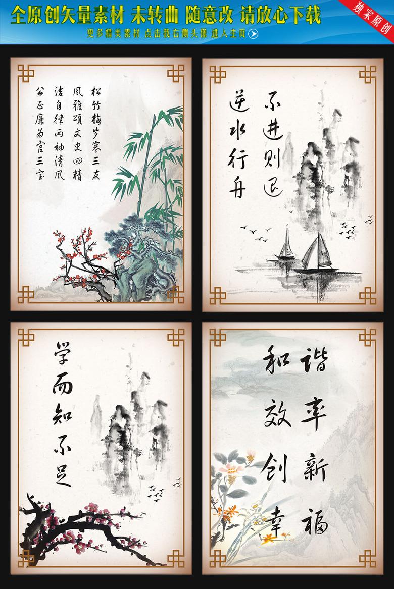 中国风学校展板书法字画屏风设计