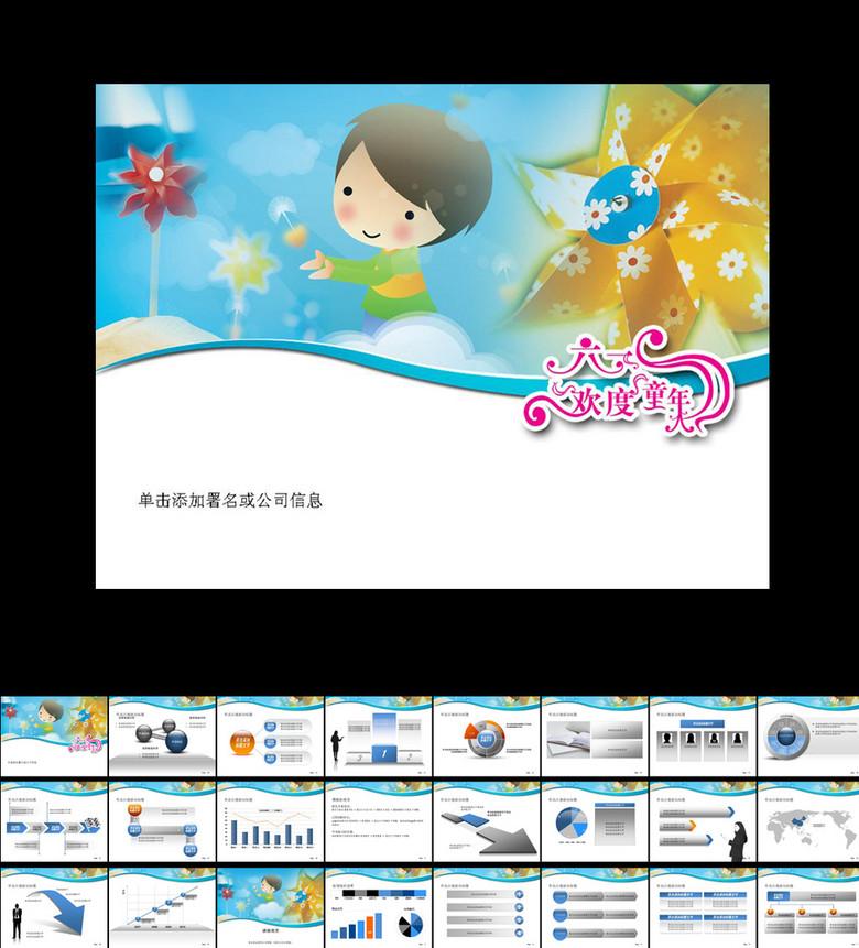 幼儿园教育课件动态PPT模板下载