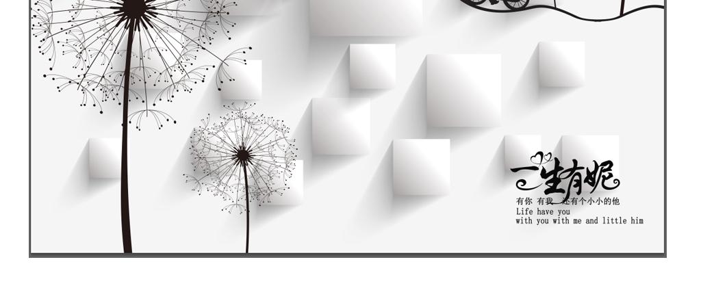 立体方块3d手绘蒲公英背景墙壁画