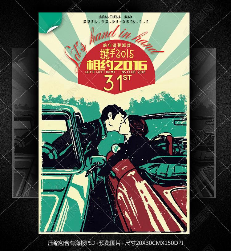 酒吧情人节海报设计之幸福接吻跨年夜