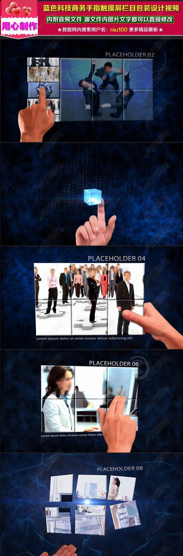 蓝色科技商务手指触摸屏栏目包装设计视频